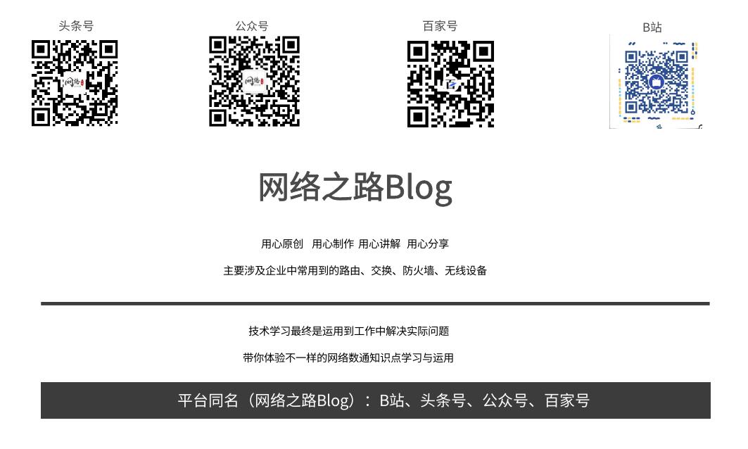 经典案例系列分享之七:H3C-防火墙IP限速(工程常用)